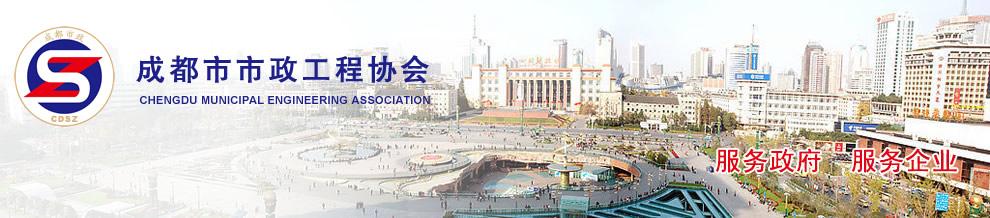 成都市市政工程协会